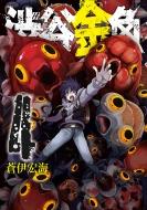 渋谷金魚 4 ガンガンコミックスJOKER