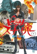 ピンサロスナイパー 1 ニチブン・コミックス