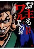 お主もワルよのぉ 1 ニチブン・コミックス