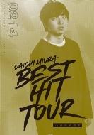 DAICHI MIURA BEST HIT TOUR in 日本武道館 【2/14(水)公演】