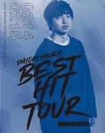 DAICHI MIURA BEST HIT TOUR in 日本武道館 (3Blu-ray)