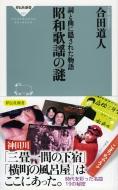 詞と曲に隠された物語 昭和歌謡の謎 祥伝社新書
