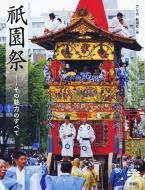 祇園祭 その魅力のすべて とんぼの本