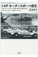 トヨタ モータースポーツ前史 トヨペット・レーサー、豪州一周ラリーを中心として 昭和26年‐昭和36年