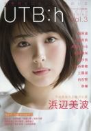 UTB:h vol.3 2018 SPRING アップ トゥ ボーイ 2018年 6月号増刊