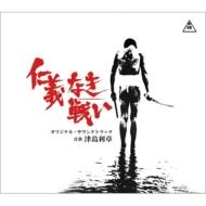 仁義なき戦い(広島死闘篇/代理戦争/頂上作戦/完結篇)オリジナル・サウンドトラック