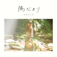陽だまり 【完全限定プレス】(2枚組アナログレコード)