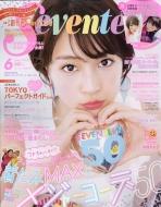 Seventeen (セブンティーン)2018年 6月号