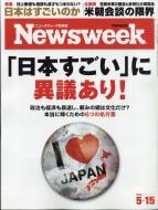 Newsweek (ニューズウィーク)日本版 2018年 5月 15日号
