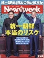 Newsweek (ニューズウィーク)日本版 2018年 5月 22日号