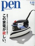 Pen (ペン)2018年 5月 15日号