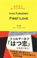 FIRST LOVE はつ恋 金原瑞人MY FAVORITES