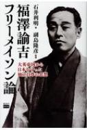福澤諭吉フリーメイソン論 大英帝国から日本を守った独立自尊の思想