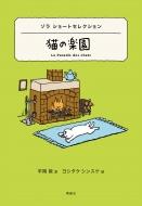 猫の楽園 ゾラ ショートセレクション 世界ショートセレクション