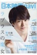 日本映画navi vol.75 日工ムック