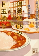 星ヶ丘高校料理部 偏差値68の目玉焼き 講談社文庫
