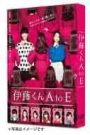 映画「伊藤くん A to E」DVD