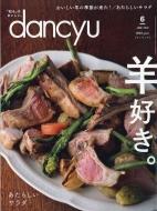 dancyu (ダンチュウ)2018年 6月号