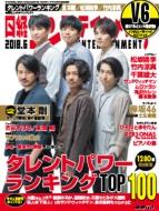 日経エンタテインメント! 2018年 6月号