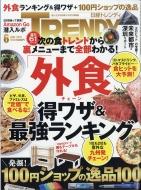 日経 TRENDY (トレンディ)2018年 6月号