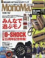 Mono Max (モノ・マックス)2018年 6月号