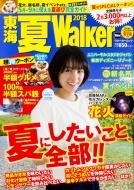 東海 夏Walker2018 角川ウォーカームック