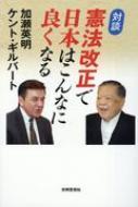対談 憲法改正で日本はこんなに良くなる