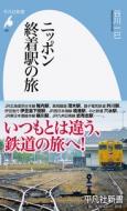 ニッポン終着駅の旅 平凡社新書