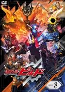仮面ライダービルド VOL.8[DVD]