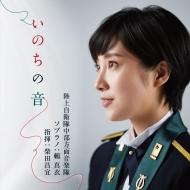 『いのちの音』 陸上自衛隊中部方面音楽隊、指揮:柴田昌宜、鶫 真衣 (+DVD)