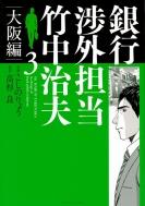 銀行渉外担当 竹中治夫 大阪編 3 Kcデラックス
