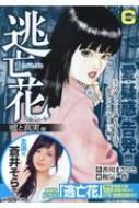 逃亡花スペシャル 嘘と真実編 Gコミックス