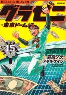 グラゼニ-東京ドーム編-15 モーニングKC