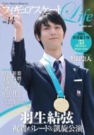 フィギュアスケートLife Vol.14 扶桑社ムック