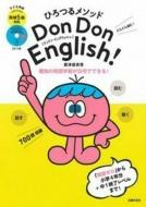 ひろつるメソッド 子ども英語 DonDon English! 英検5級対応 CD付き
