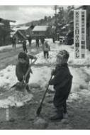 近藤龍夫が記録した昭和 2 ありふれた日々の暮らし