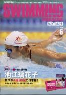 SWIMMING MAGAZINE (スイミングマガジン)2018年 6月号