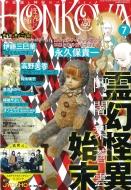 HONKOWA (ホンコワ)2018年 7月号増刊