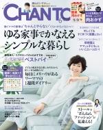 CHANTO (ちゃんと)2018年 6月号
