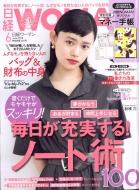 日経 WOMAN (ウーマン)2018年 6月号