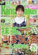 Kansai Walker 関西ウォーカー 2018年 5月 22日号