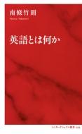 英語とは何か インターナショナル新書