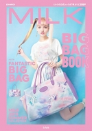 MILK BIG BAG BOOK e-MOOK