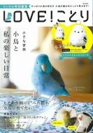 リンネル特別編集 Love! ことり 特別付録 シマエナガもふもふポーチe-MOOK