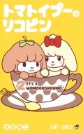 トマトイプーのリコピン 2 ジャンプコミックス