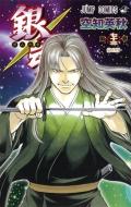銀魂 -ぎんたま-73 ジャンプコミックス