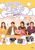 モヤモヤさまぁ〜ず2 大橋アナ卒業スペシャル in下北沢 DVD