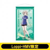等身大タペストリー(青葉モカ)/ バンドリ!ガールズバンドパーティ!【Loppi・HMV限定】