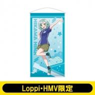 等身大タペストリー(氷川日菜)/ バンドリ!ガールズバンドパーティ!【Loppi・HMV限定】