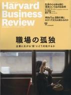 Harvard Business Review (ハーバード・ビジネス・レビュー)2018年 6月号